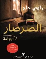 تحميل رواية الصرصار pdf – راوي حاج