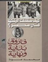 تحميل كتاب كيف سقطت الملكية في مصر pdf – محمد عودة
