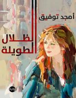 تحميل رواية الظلال الطويلة pdf – أمجد توفيق