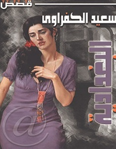 تحميل رواية البغدادية pdf – سعيد الكفراوي
