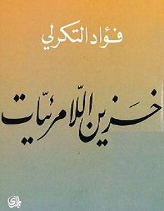 تحميل رواية خزين اللامرئيات pdf – فؤاد التكرلي