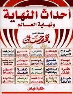 تحميل كتاب أحداث النهاية ونهاية العالم pdf – محمد حسان