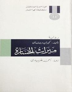 تحميل رواية ميراث الخسارة pdf – كيران ديساي