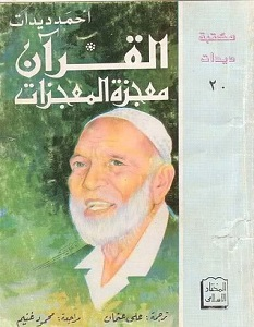 تحميل كتاب القرآن معجزة المعجزات pdf – أحمد ديدات