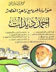 تحميل كتاب حوار ساخن مع داعية العصر pdf – أحمد ديدات