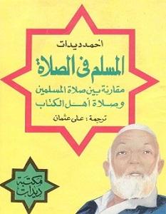 تحميل كتاب المسلم فى الصلاة pdf – أحمد ديدات