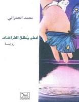 تحميل رواية أنفي يطلق الفراشات pdf – محمد نعيم الحمراني
