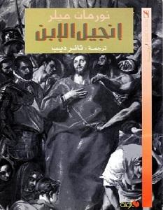 تحميل رواية إنجيل الإبن pdf – نورمان ميلر