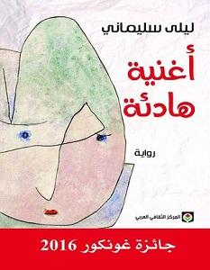 تحميل رواية أغنية هادئة pdf – ليلى سليماني