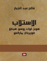 تحميل كتاب الاستلاب pdf – فالح عبد الجبار