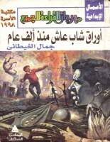 تحميل رواية أوراق شاب عاش منذ ألف عام pdf – جمال الغيطاني