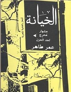 تحميل كتاب الخيانة.. مشوار محرج لحد الحزن pdf – عمر طاهر