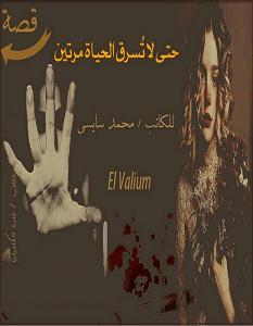 تحميل رواية حتى لا تسرق الحياة مرتين pdf – محمد سايسي