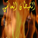 تحميل رواية الشيطان العاشق pdf – منى الفولي