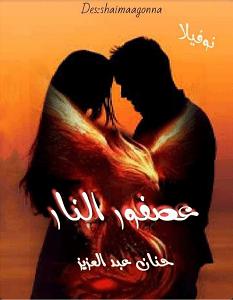 تحميل رواية عصفور النار الجزء التاني pdf – حنان عبد العزيز