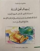 تحميل كتاب استهداف أهل السنة pdf – نبيل خليفة
