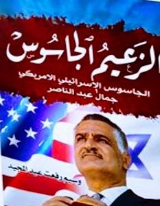 تحميل كتاب الزعيم الجاسوس pdf – وسيم رفعت عبد المجيد