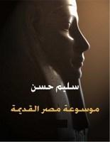 تحميل موسوعة مصر القديمة pdf – سليم حسن
