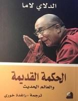 تحميل كتاب الحكمة القديمة والعالم الحديث pdf – الدلاي لاما