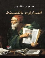 تحميل كتاب التداوي بالفلسفة pdf – سعيد ناشيد