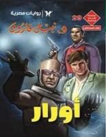 تحميل رواية أورار pdf – نبيل فاروق