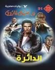 تحميل رواية الدائرة pdf – نبيل فاروق