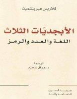تحميل كتاب الأبجديات الثلاث pdf – كلاريس هيرينشميت