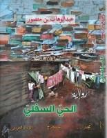 تحميل رواية الحي السفلي pdf – عبد الوهاب بن منصور