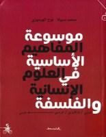 تحميل كتاب موسوعة المفاهيم الأساسية في العلوم الإنسانية والفلسفة pdf – مجموعة مؤلفين