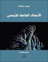 تحميل رواية الأعمال الكاملة للزومبي pdf – نجيبب مبارك