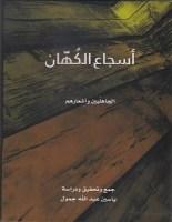 تحميل كتاب أسجاع الكهان الجاهليين وأشعارهم pdf – ياسين عبدالله جمول