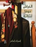 تحميل رواية الفراش دوما لثلاثة pdf – إسراء إمام