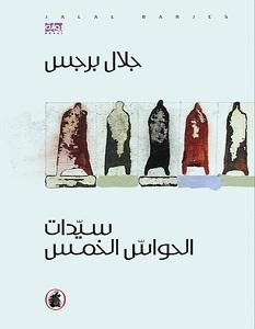 تحميل رواية سيدات الحواس الخمس pdf – جلال برجس
