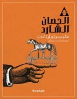 تحميل رواية الحصان الشارد pdf – فليسبرتو إرناندث