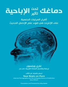 تحميل كتاب دماغك تحت تأثير الإباحية pdf – غاري ويلسون
