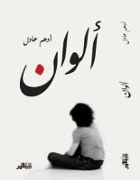 تحميل رواية ألوان pdf – أدهم عادل