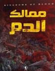 تحميل رواية ممالك الدم pdf – مجهول