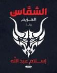 تحميل رواية الهزيم الشماس 3 pdf – إسلام عبد الله