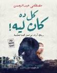 تحميل ديوان كل ده كان ليه pdf – مصطفى عبد الرحمن