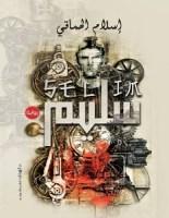 تحميل رواية سليم pdf – إسلام الحماقي