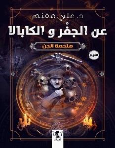 تحميل رواية عن الجفر و الكابالا - ملحمة الجن pdf – علي مغنم