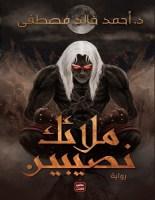 تحميل رواية ملائك نصيبين pdf – أحمد خالد مصطفى