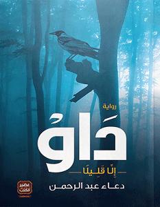 تحميل رواية داو Pdf دعاء عبد الرحمن ساحر الكتب مسرح