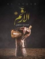 تحميل رواية الأرقم pdf – محمد صاوي