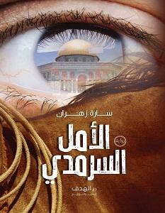 تحميل رواية الأمل السرمدي pdf – سارة زهران