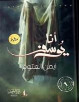 تحميل رواية أنا يوسف pdf – أيمن العتوم