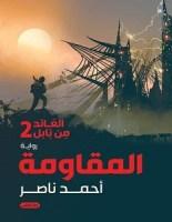 تحميل رواية المقاومة ( العائد من بابل 2 ) pdf – أحمد ناصر