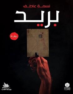 تحميل رواية بريد pdf – نسمة عاطف