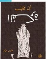 تحميل كتاب أن تقلب الفكرة pdf – فارس حرام
