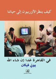 تحميل رواية القاهرة غدا إن شاء الله pdf – يوني فيكان